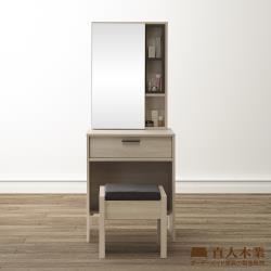 日本直人木業-BREN橡木洗白60公分化妝桌椅組