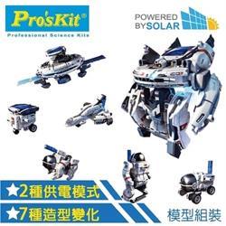Pro'sKit 寶工科學玩具 7合1太陽能星際艦隊 GE-641