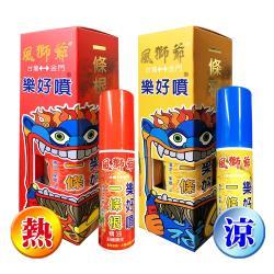 【風獅爺】金門一條根樂好噴舒緩噴霧80ML(涼感/熱感)-1瓶