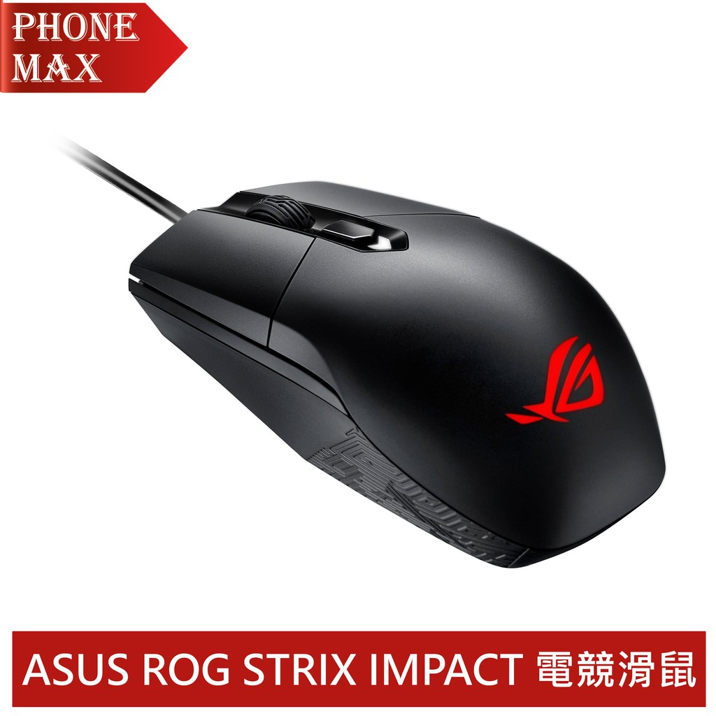 ASUS ROG STRIX IMPACT 電競滑鼠 公司貨 聯強代理