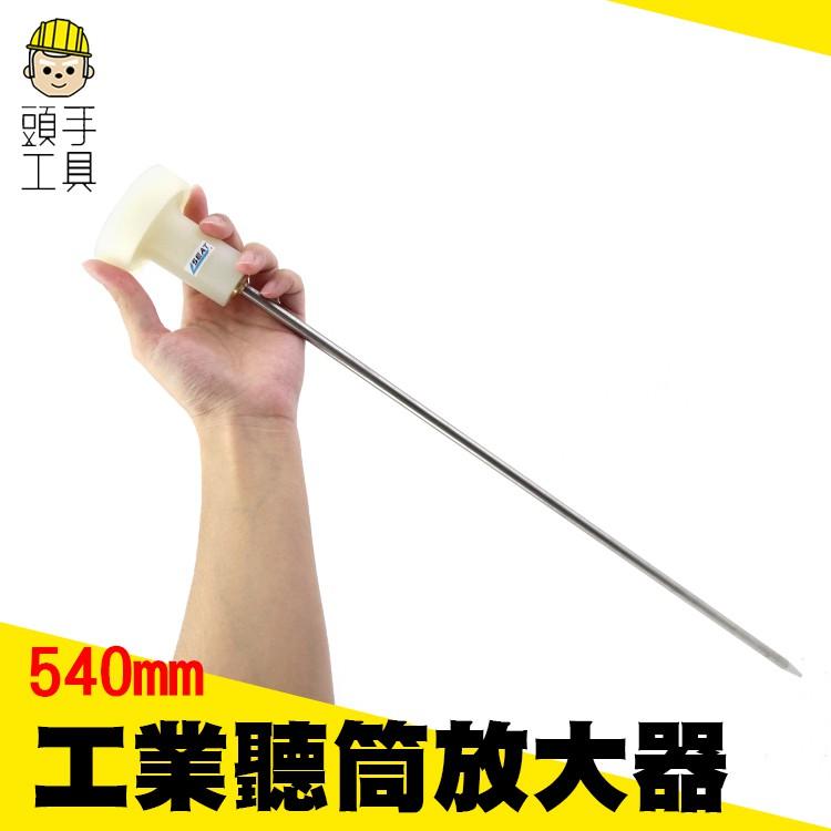 頭手工具 聽漏棒 管道漏水 防磁聽針 聽音棒 工業用聽筒放大器 MET-IE50