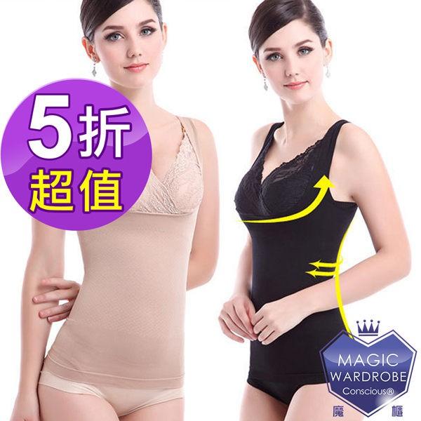 【5折熱銷 魔櫃MAGIC WARDROBE】日本熱銷收腹塑腰美背蕾絲托胸背心(塑身衣瘦身衣塑身背心瘦上衣)