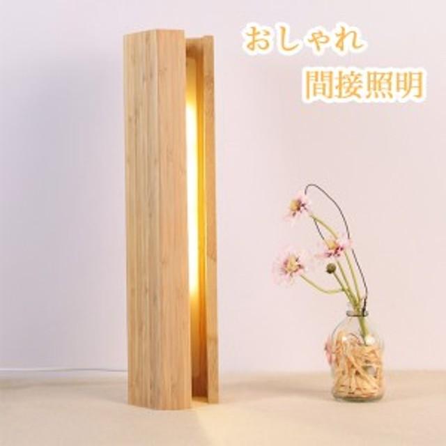 間接照明 おしゃれ ベッドサイド 調光 スタンド 癒しの光 インテリア ランプ 木製 テーブルランプ アンティーク和風