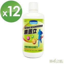 草本之家-素固立葡萄糖胺液1000mlX12瓶