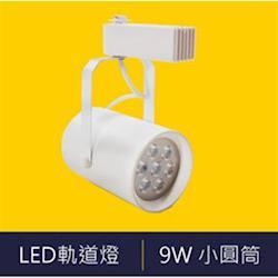 【光的魔法師 Magic Ligh】LED軌道燈 小圓筒 本體白 9W