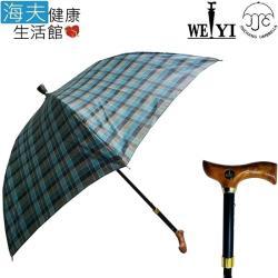 【海夫健康生活館】Weiyi 志昌 三段可調高 自動 傘杖(清澈湖水-藍)