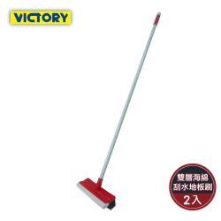 VICTORY-雙層海綿刮水去汙地板刷2入