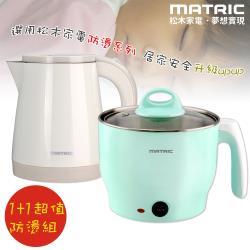 MATRIC松木家電304不鏽鋼安全防燙1.5L美食鍋+1.2L電茶壺超值組
