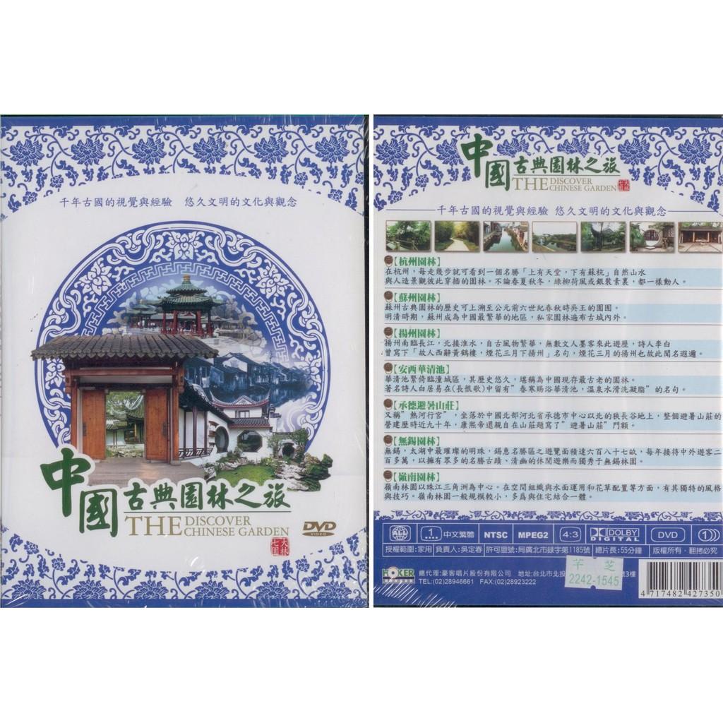中國古典園林之旅 DVD(福盛購物中心)