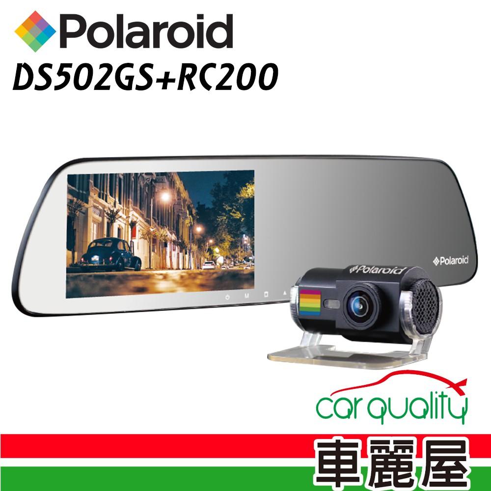 【Polaroid 寶麗萊】DS502GS+RC200 前星光夜視 後SONY鏡頭 雙1080P 行車記錄器【車麗屋】