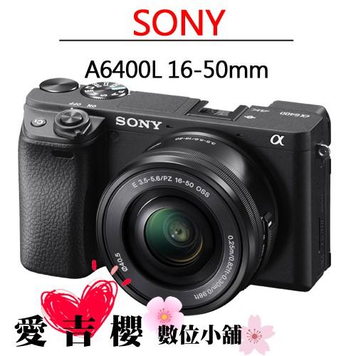 SONY ILCE-6400L 16-50mm 單鏡組 公司貨 全新 免運 索尼 A6400 送SONY 32G