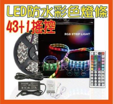 附發票 最新十米RGB LED彩色燈條 43+1多功能搖控 層板燈 呼吸燈 氣氛燈 花園燈 間接照明