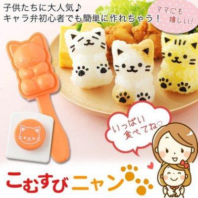 日本品牌【Arnest】3D小貓造型飯糰模 A-76709