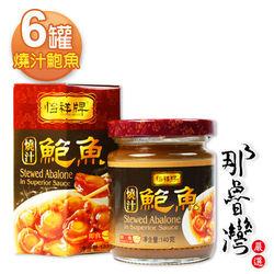 幸福小胖 怡祥牌燒汁鮑魚6罐(140克/罐)
