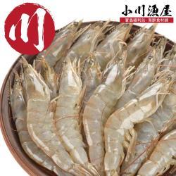 小川漁屋 現撈活凍白蝦8盒(250g/15~17尾/盒)