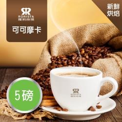 【RORISTA】可可摩卡單品咖啡豆-新鮮烘焙(5磅)