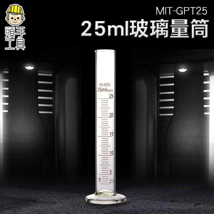 《頭手工具》玻璃刻度量筒 25 50 100 250ml 實驗室器皿 物理化學器材 MIT-GPT25