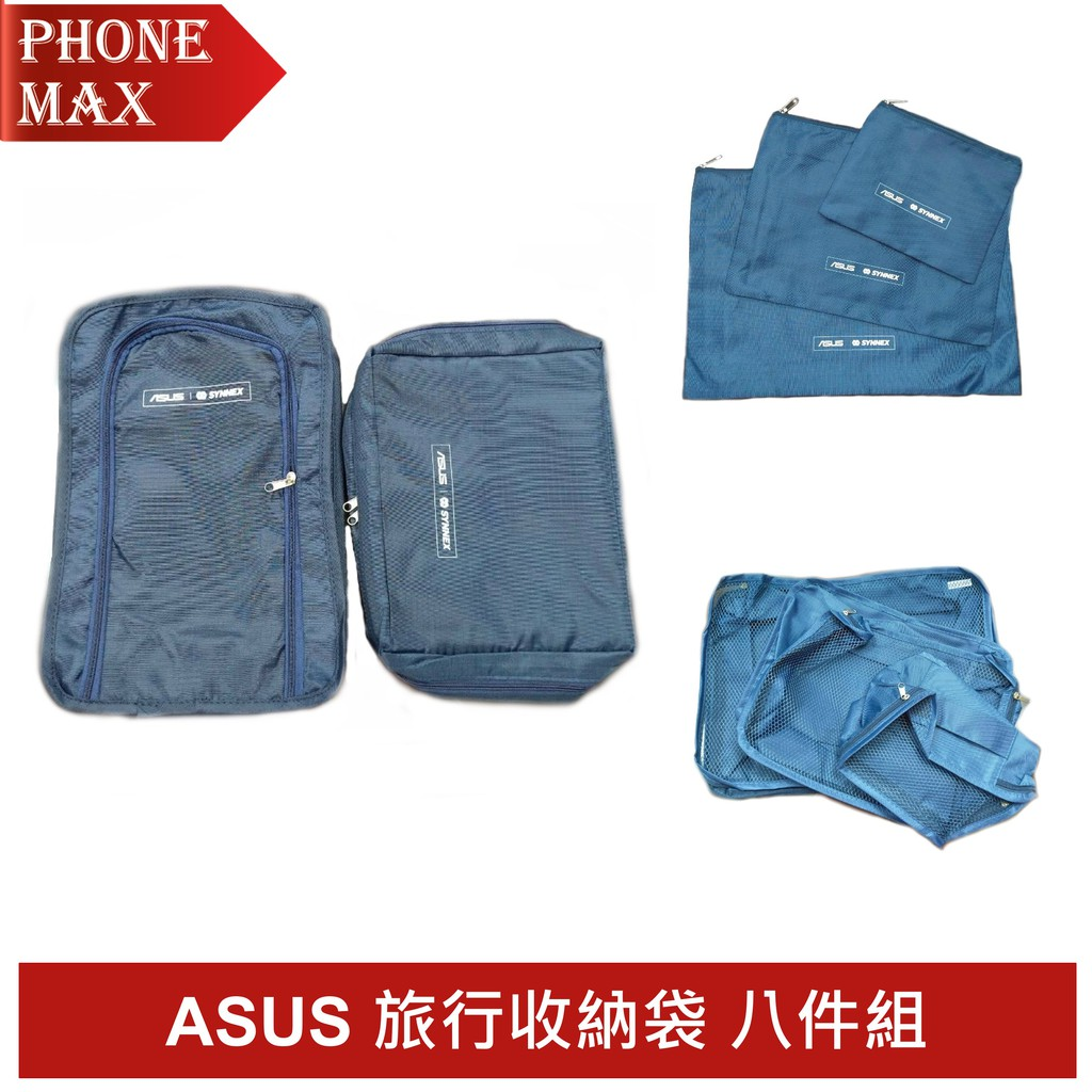 ASUS 旅行收納袋 八件組