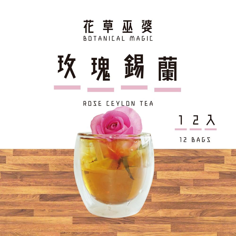 [花草巫婆]玫瑰錫蘭(12入)/冷泡飲/冷泡茶