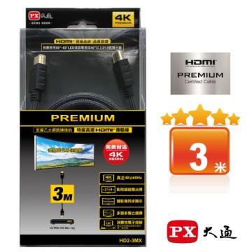現貨/含稅 PX大通 HD2-3MX 4K60Hz超高畫質PREMIUM特級高速HDMI 2.0編織影音傳輸線 3米