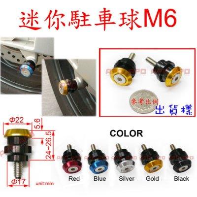 APO~G1-6~M6迷你駐車球/R3/R6/R1/FZ1N/MT01/MT09/FZ8/XSR900/RSV4R