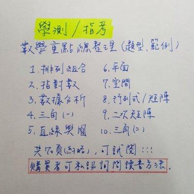 108更新)數學15級分滿級分彩色電子檔或黑白複印,包含題型範例整理圖形(親手筆記) 數學筆記學測筆記指考筆記數甲筆記數乙筆記北一女筆記