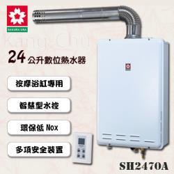 SAKURA櫻花 數位恆溫強制排氣熱水器SH-2470A(24L)(液化瓦斯)