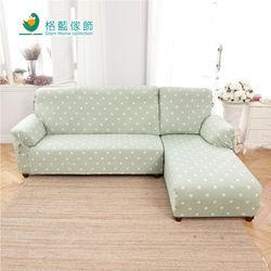 【格藍傢飾】新潮流超彈性L型涼感沙發套-二件式-右邊(四色任選)
