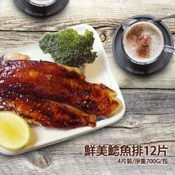 築地一番鮮 鮮美鯰魚排12片(4片裝/包/淨重650g)