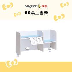 SingBee欣美 - Hello Kitty 90桌上書架