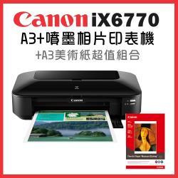 Canon PIXMA iX6770 A3+噴墨相片印表機+FA-ME1 A3美術紙超值組