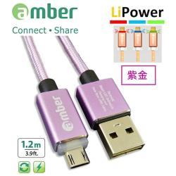 amber 鋁合金炫彩智慧發光心跳燈正反通用設計micro USB安卓快速充電線-【紫金1.2m】