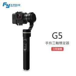 【FEIYU 飛宇】GoPro專用G5三軸手持穩定器FY-G5(公司貨)