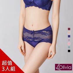 【Olivia】性感蕾絲無痕中腰三角內褲-三件組