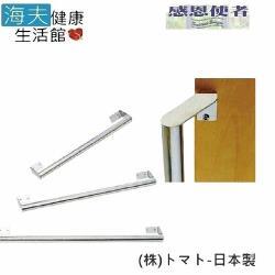 海夫 45度斜角式安全扶手 60cm日本製(R0219)-預購
