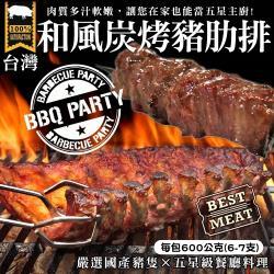 海肉管家-BBQ和風炭烤豬肋排x1包(每包600g±10%/約5~8支)