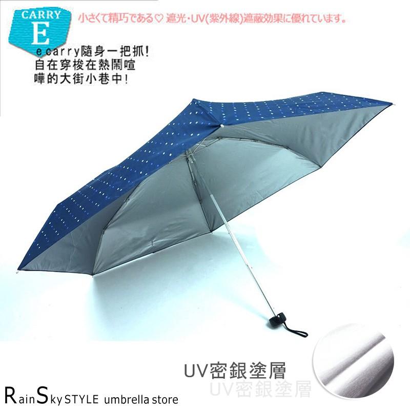 【傘市多】-雨傘-E-Carry超短傘_晴雨傘 /抗UV洋傘方便傘防曬傘陽傘折傘五折傘