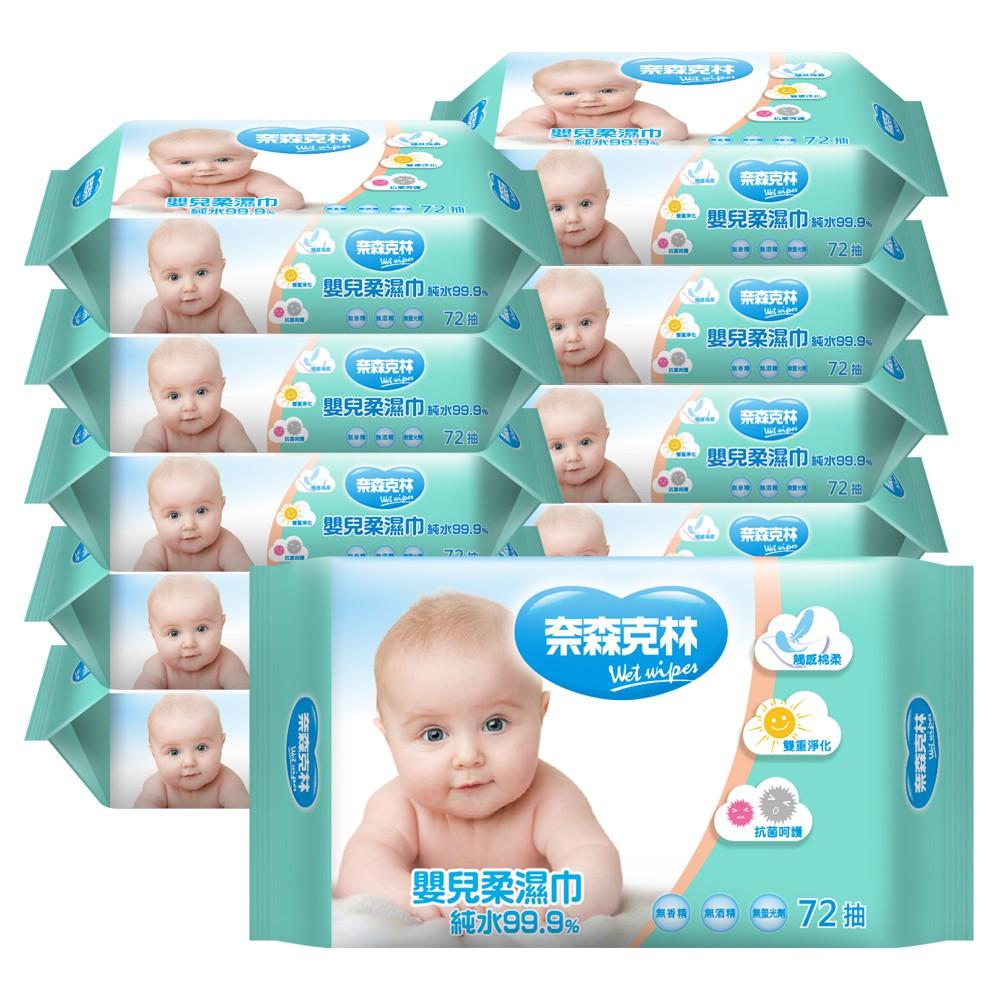 奈森克林 嬰兒柔濕巾72抽 12包/24包/36包 濕紙巾 純水 台灣製造