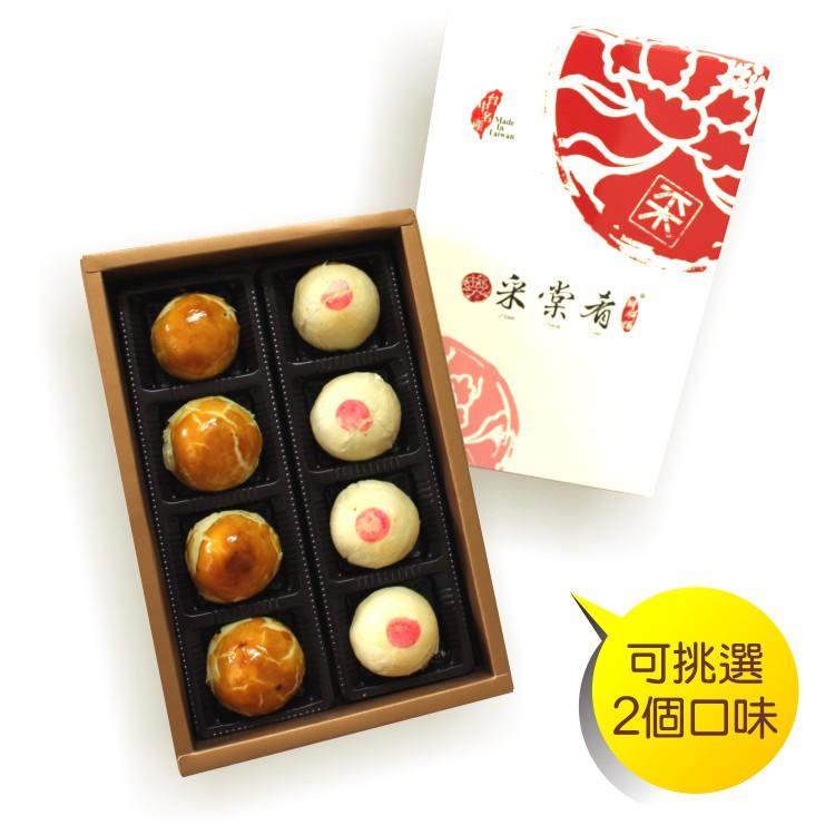 采棠肴鮮餅鋪-月餅8入2種口味((限定款
