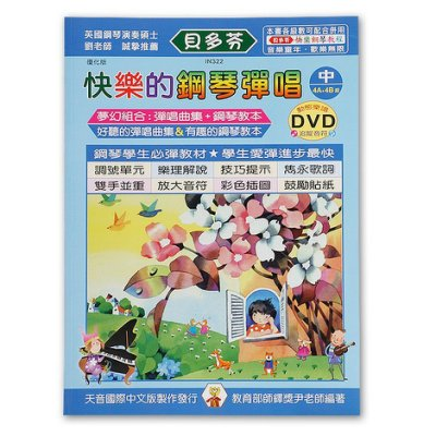 小叮噹的店- IN322 《貝多芬》快樂的鋼琴彈唱(中)+動態樂譜DVD