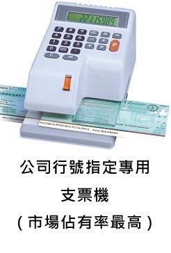 ☆微電腦視窗支票機 - 國字(另有數字) 支票機 (送專用墨球1顆) ~