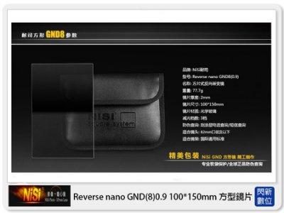 ☆閃新☆NISI 耐司 Reverse nano GND8 0.9 反向 方型 漸層鏡 100x150mm