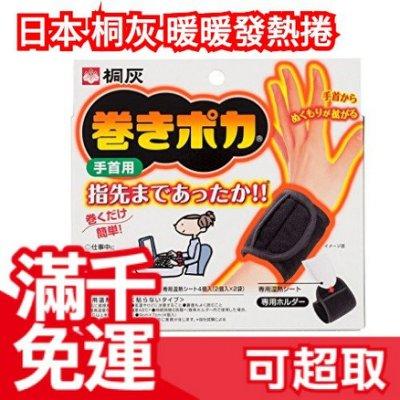 【手腕用 2入組】日本 桐灰 手部 暖暖發熱捲 手腕帶 發熱帶 暖暖包 禮物 ❤JP Plus+