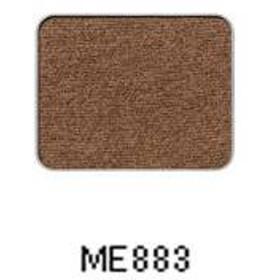 シュウウエムラ プレストアイシャドー(レフィル)<ME> ME883