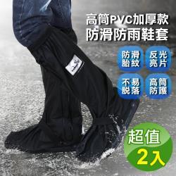 阿莎 布魯 高筒PVC加厚款防滑防雨鞋套 (超值2入)