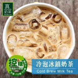 歐可 控糖系列 真奶茶 冷泡冰鎮奶茶x3盒 (8入/盒)