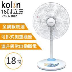 Kolin歌林 18吋 立扇KF-LN1820