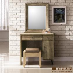 【日本直人木業】CASAR原木風格81CM化妝桌椅組