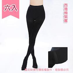 【魔莉絲】中重壓360DEN西德棉褲襪一組六雙(翹臀/壓力襪/顯瘦腿襪/醫療襪/彈力襪/防靜脈曲張襪)