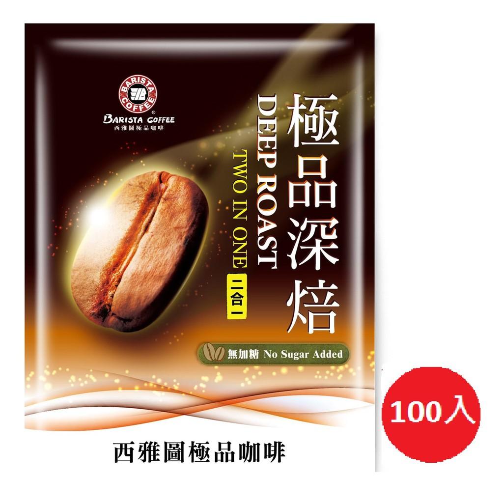 西雅圖咖啡極品深焙無加糖二合一咖啡21gx100包(禮盒包裝)(禮盒包裝)濃醇香